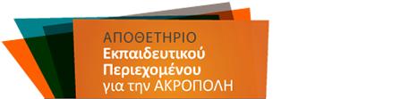 http://repository.acropolis-education.gr/acr_edu/images/upper_acro_logo.png